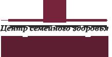 Центр семейного здоровья БИНА