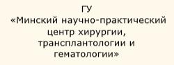 Минский научно-практический центр хирургии, трансплантологии и гематологии
